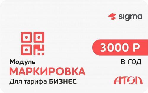 "АТОЛ Sigma - Модуль ""Маркировка"""