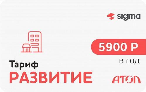 "АТОЛ Sigma - Тариф ""Развитие"""