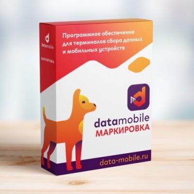DataMobile: Маркировка